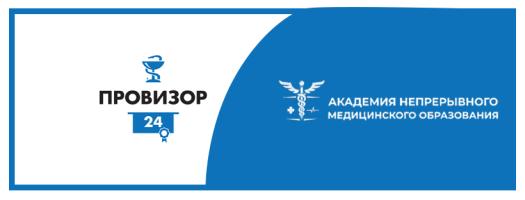 Академия непрерывного медицинского образования